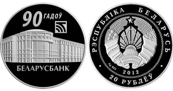 La Bielorussia celebra il 90° di Belarusbank