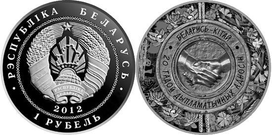 La Bielorussia celebra le relazioni con la Cina