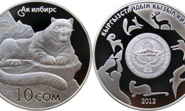 Kirghizistan, moneta per il leopardo delle nevi