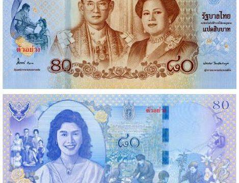 La Thailandia emette due nuove banconote commemorative