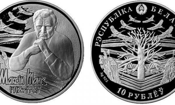 Bielorussia, moneta per il poeta Maxim Tank