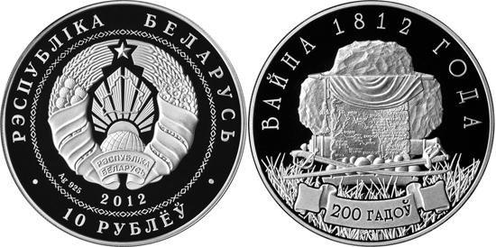 Bielorussia, moneta per la guerra del 1812