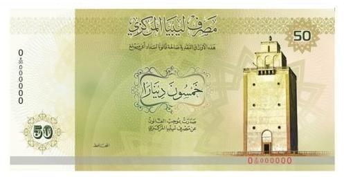 Libia, presentate le nuove banconote