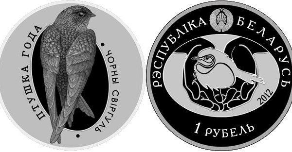 Bielorussia, moneta per il rondone