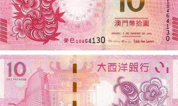 Macao, banconota per l'anno del Serpente