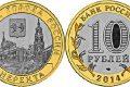 Russia, 10 rubli per la città di Nerekhta