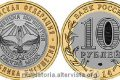 Russia, 10 rubli per l'Inguscezia