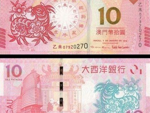 Macao, banconota per l'anno della Capra