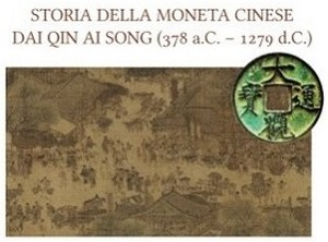 banner_qin_song