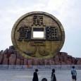 Nel maggio 2016 è stata inaugurata la scultura di una moneta cinese. Si tratta della più grande riproduzione di moneta mai realizzata dall'uomo: è alta 27 metri e spessa 3,8. […]