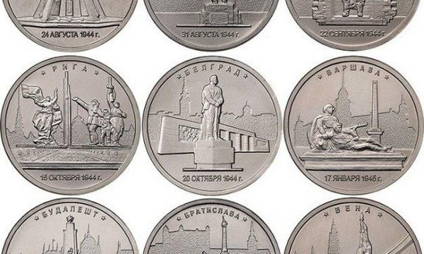 Russia, 14 monete per le capitali liberate dai sovietici