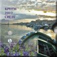 Nel 2017 la Grecia ha emesso l'annuale serie divisionale FDC. Quest'anno la confezione è dedicata a Creta, che è la più grande e più popolosa isola greca, nonché la quinta […]