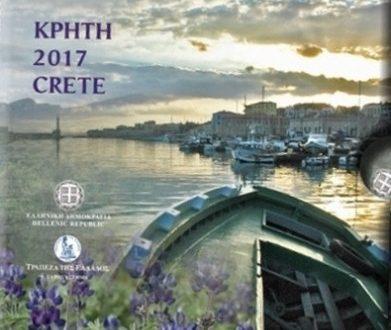 Grecia, serie divisionale FDC 2017 per Creta