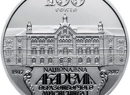 Ucraina, due monete per l'Accademia di belle arti