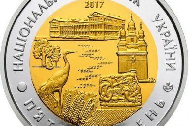 Ucraina, 5 hryvnia 2017 per Cernihiv