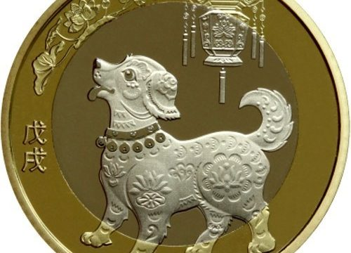 Cina, 10 yuan 2018 per l'anno del Cane