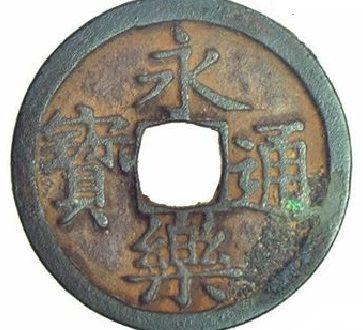 Yong Le Tong Bao, la moneta delle esplorazioni
