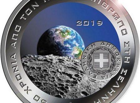 Grecia, 6 euro 2019 per lo sbarco sulla luna