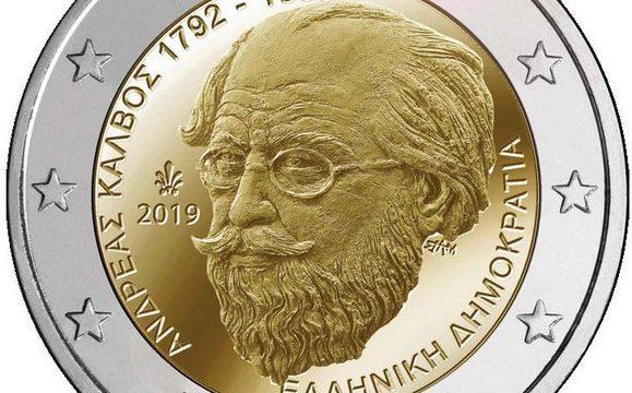 Grecia, ecco i due 2 euro commemorativi 2019