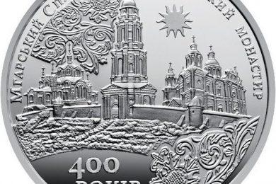 Ucraina, due monete per il monastero di Mhar