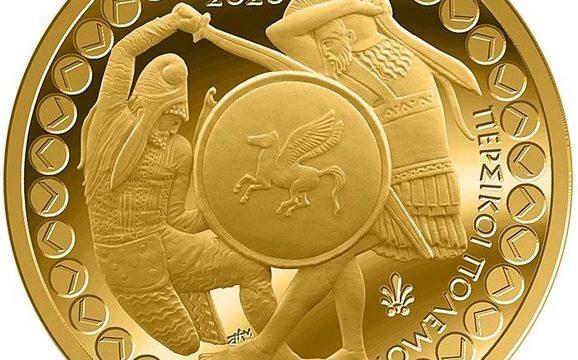 Grecia, quattro monete per le guerre persiane