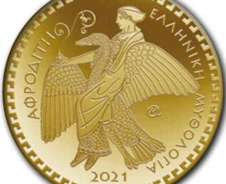 Grecia, 100 euro 2021 per la dea Afrodite