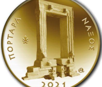 Grecia, 50 euro 2021 per la Portara di Naxos