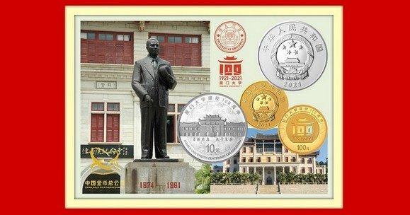 Cina, due monete per l'università di Xiamen
